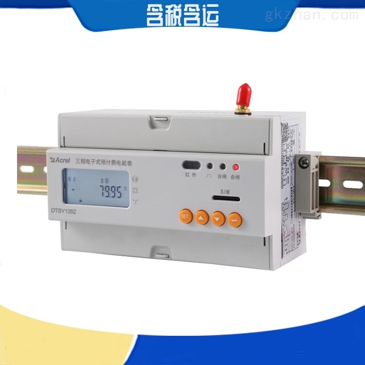 电能表恶性负载nb无线合分闸DTSY1352-NK-NB