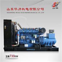 玉柴700千瓦柴油发电机组 厂家直销