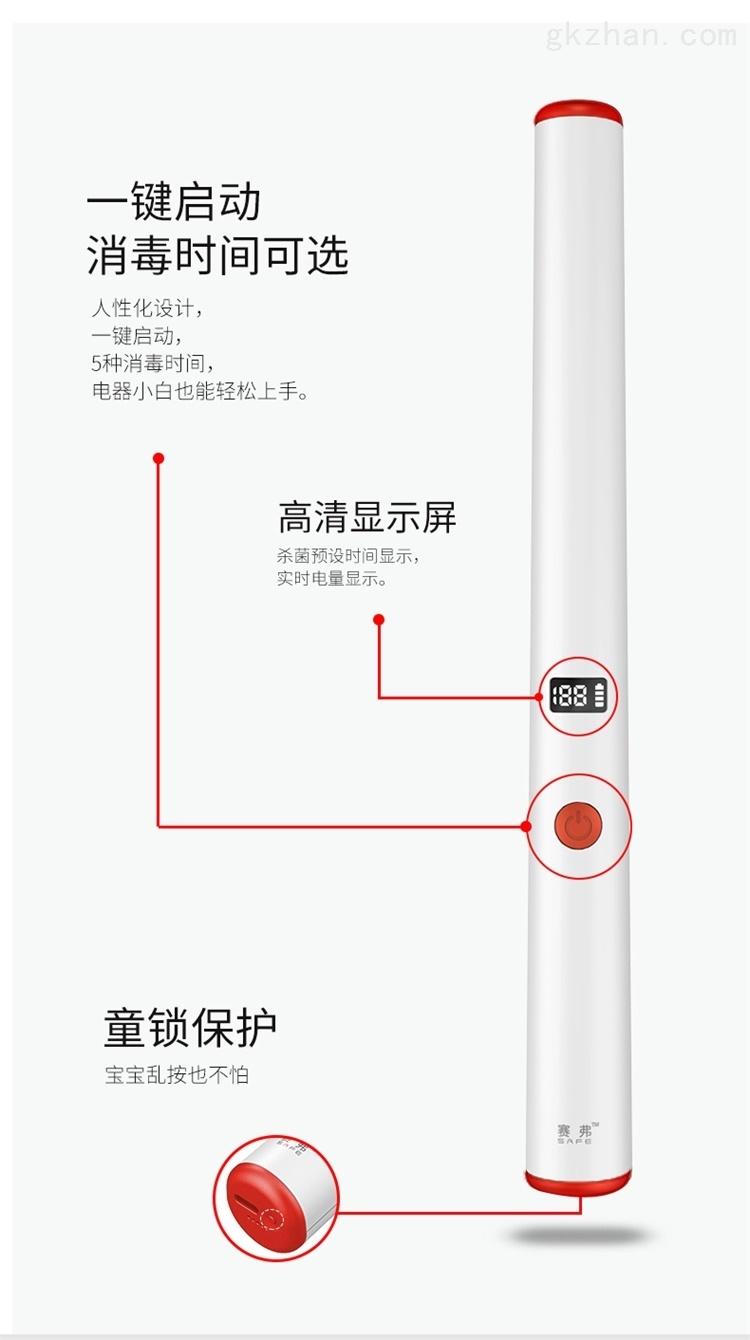 上海UVC手持消毒棒消毒厂家直销火爆全球