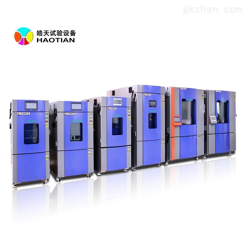 南京芯片恒温恒湿试验机