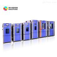 东莞皓天高低温湿热试验箱润滑剂粘性检测