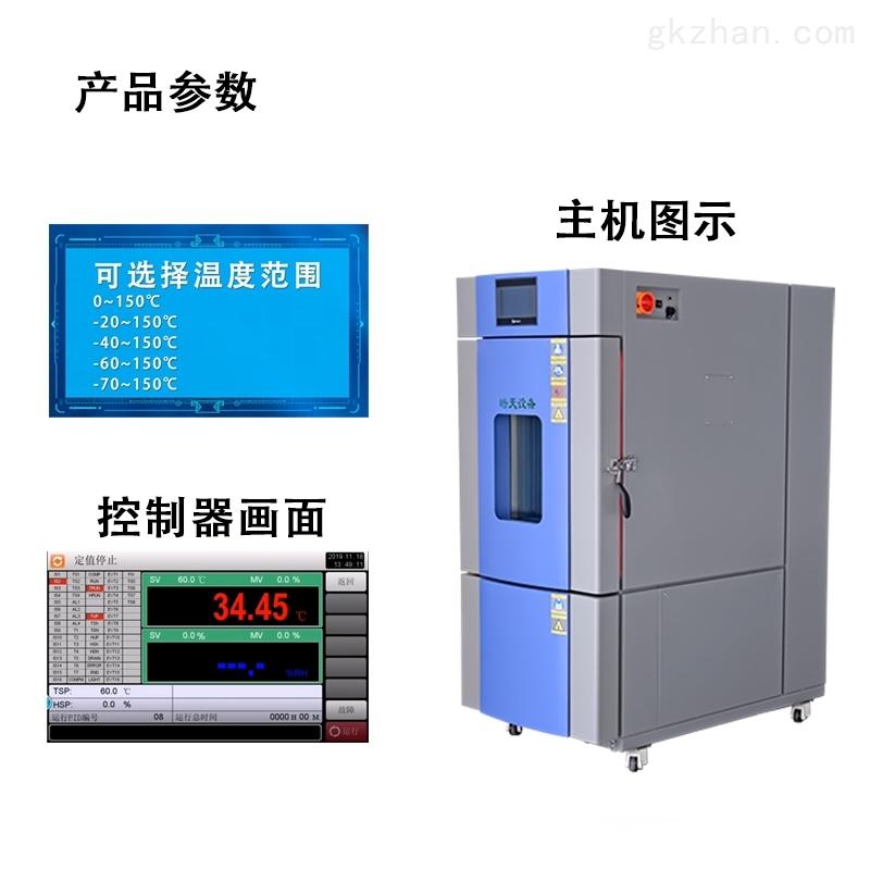 芯片高低温湿热试验箱