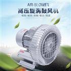 集压机专用高压漩涡气泵