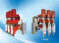 FZN25-12高压真空負荷開關 质优价廉