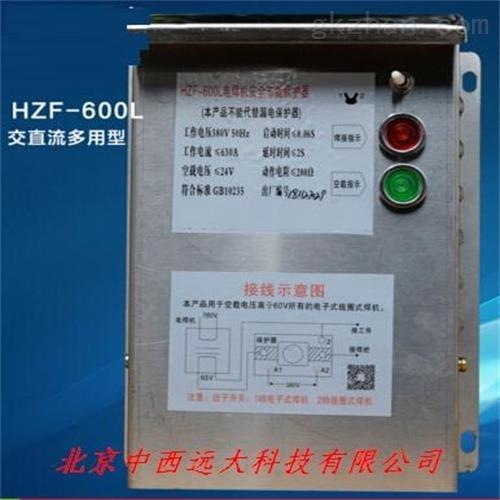 电焊接安全节能保护器 现货