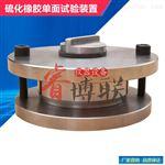 GBT1690硫化橡胶单面试验仪