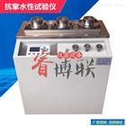 预铺防水卷材的抗窜水性试验仪