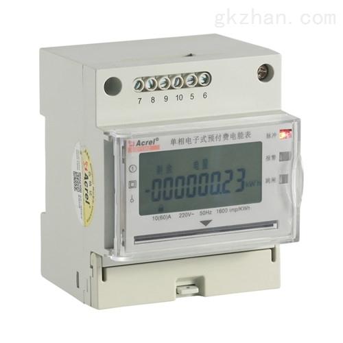 DDSY1352预付费电能计量表