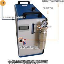 今典305TH水燃料氢氧机清洁的焊接设备