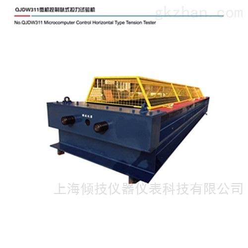 300吨卧式拉力试验机