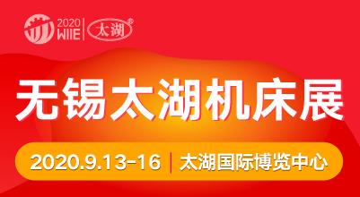 2020第37屆無錫太湖國際機床及智能工業裝備産業博覽會