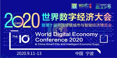 2020世界數字經濟大會暨第十屆中國智慧城市與智能經濟博覽會