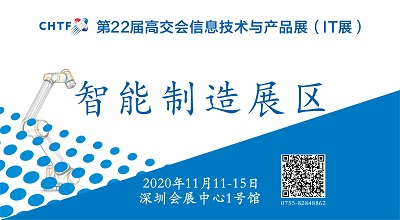 第二十二屆中國國際高新技術成果交易會信息技術與産品展