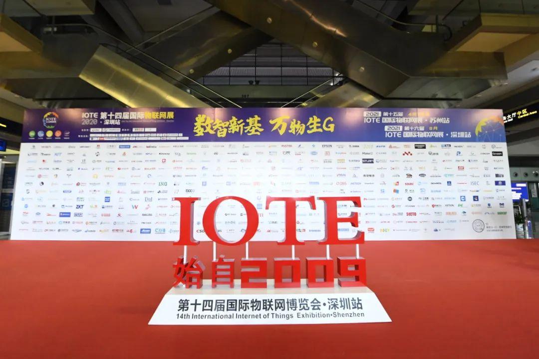 第十四届IOTE 2020国际物联网展在深盛大开幕