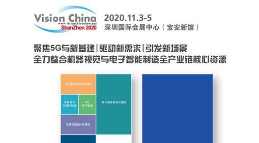 先人一步,洞察先机! VisionChina(深圳) 观众预登记开启