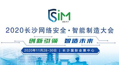 2020长沙网络安全-智能制造展览会