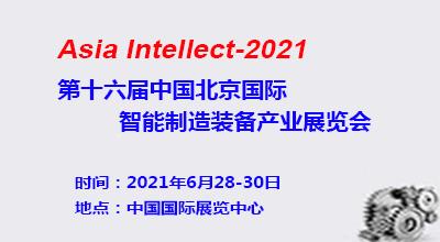 2021第十六屆中國北京國際智能制造裝備產業展覽會