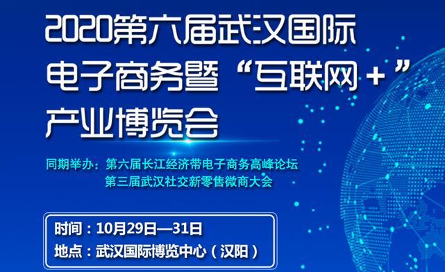 """2020第六届武汉国际电子商务暨""""互联网+""""产业博览会将于10月29-31日举办"""