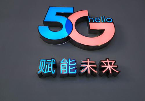 早新闻:法国恢复征收数字税、河南建成5G基站3.6万个