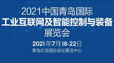2021中国青岛国际工业互联网及智能控制与装备展览会