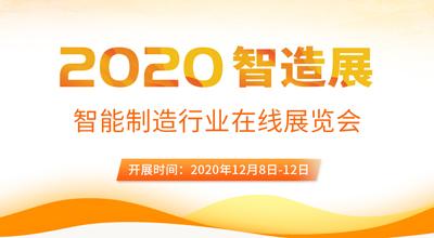 2020智造展——智能制造行业线上展览会