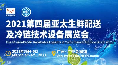 2021亞太生鮮配送及冷鏈技術設備展覽會