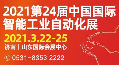 第二十四届中国国际智能工业自动化(济南)展览会