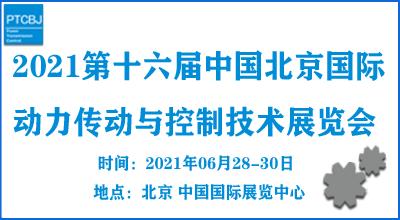 2021第十六屆中國北京國際動力傳動與控制技術展覽會