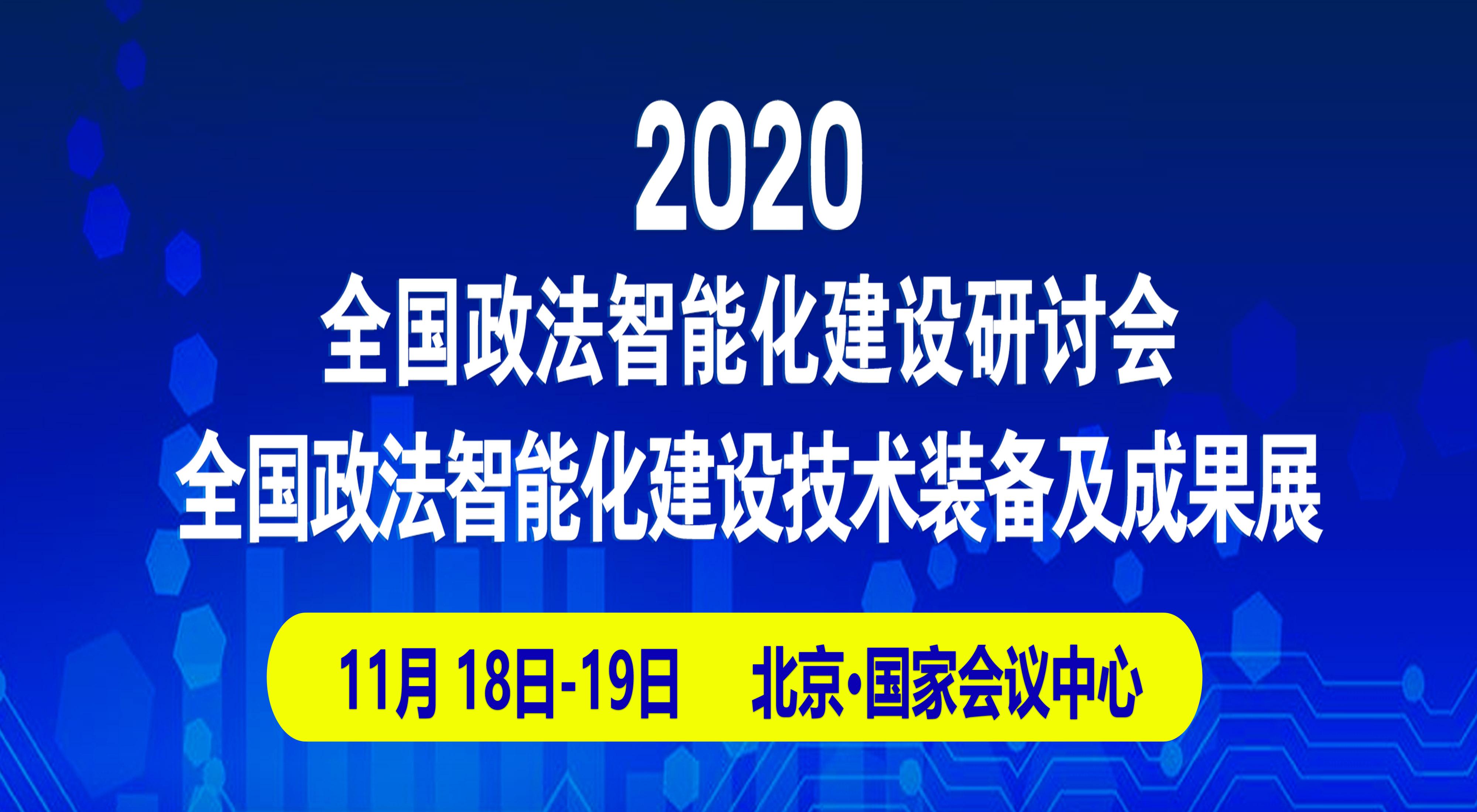 2020全国政法智能化建设技术装备及成果展