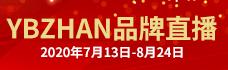 2020zyzhan品牌直播