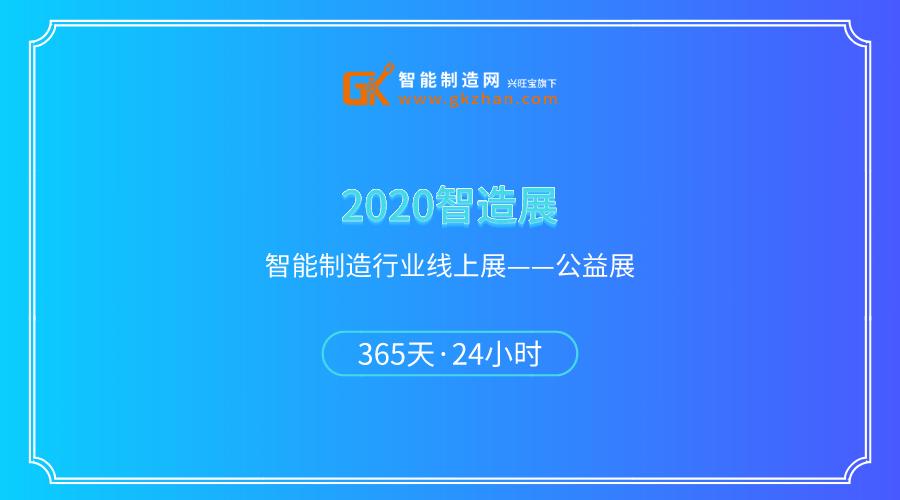 2020智造展——物联网行业企业在线交流会