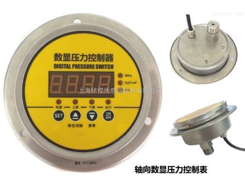 可调压力控制器