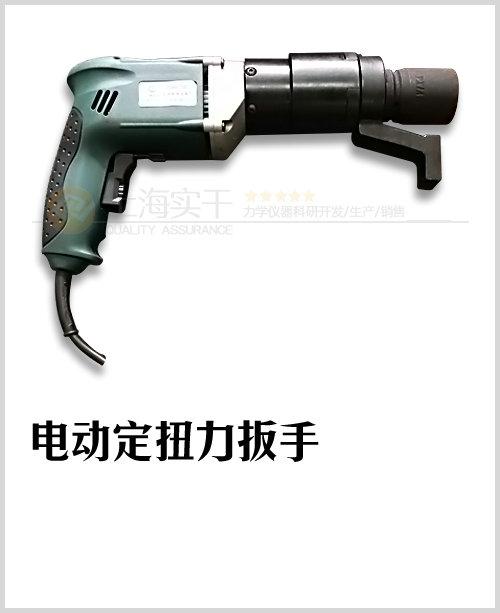 铁路螺栓装配用定扭力电动扳手