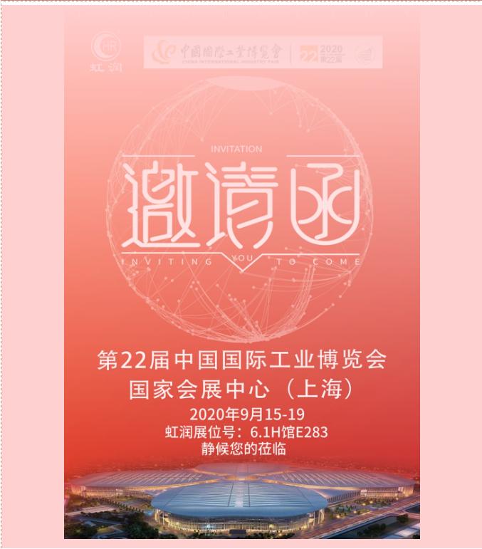 展会邀请函虹润与您相约2020上海工博会