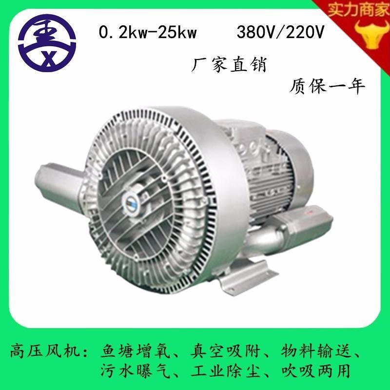 高压风机漩涡风机漩涡气泵真空泵 工业高压鼓风机增氧大功率风机