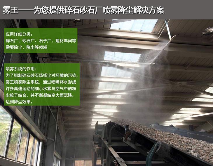 碎石厂喷雾降尘解决方案