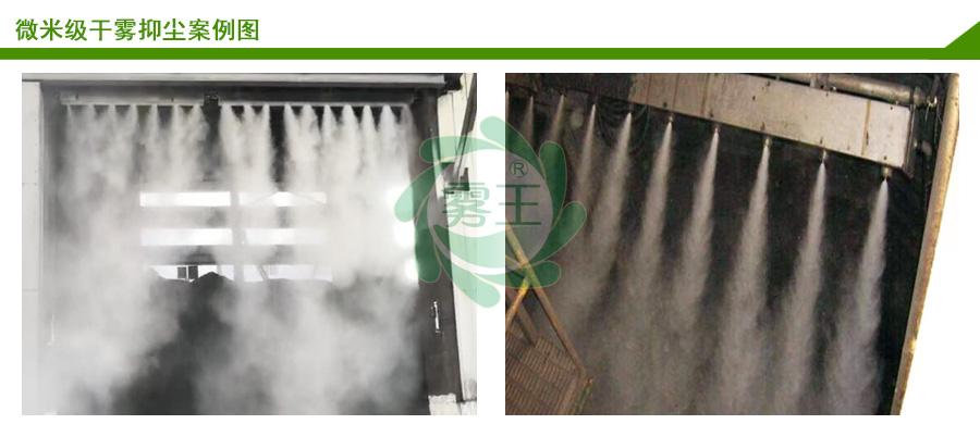 干雾抑尘系统案例