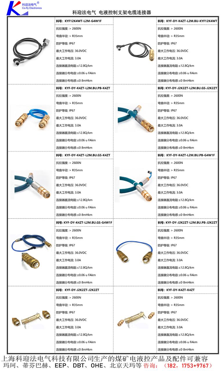 <strong><strong><strong><strong><strong><strong><strong>矿用电缆连接器</strong></strong></strong></strong></strong></strong></strong>,是电气开关移动变电站等设备中较常用的一款连接产品,连接器由插头部件和插座部件两个主体部件组成。每一部分又包括电缆引入系统和接线座及绝缘子,插座部件安装在机台或其他需要交流电压为10KV、电流至500A及以下的设备上,由插头部件与电缆安装后,通过三根连接导电杆插入插座,将馈电输入需提供电源的设备上。另外用两个插头部件相连接起电缆间连接耦合作用,插头部件与电缆安装后,必须用环氧树脂冷浇注剂填料灌满插头内腔空间,待固化后方可使用。连接器电缆引入装置备有螺旋式与压条式两种,以备选用。