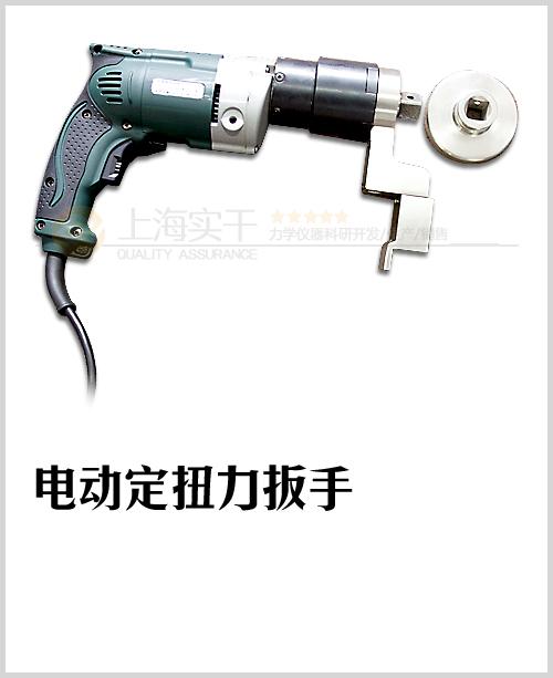 电动扭矩扳手主图