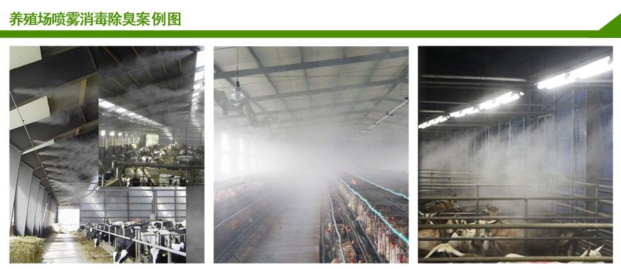 養殖噴霧除臭消毒系統案例