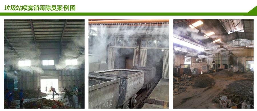 垃圾站噴霧除臭消毒系統案例