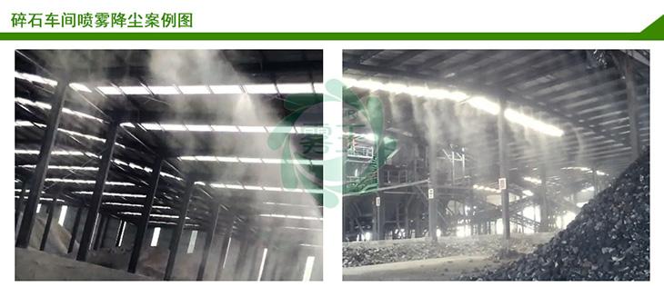 碎石车间喷雾降尘案例2