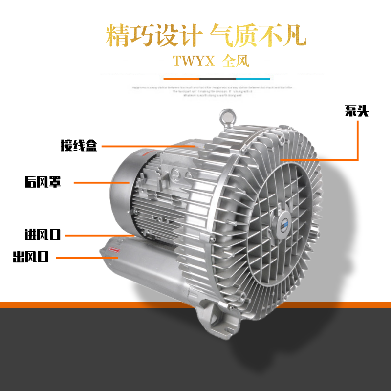 抽吸料<strong>漩涡高压风机</strong> 高压鼓风机增氧机漩涡气泵 温州高压鼓风机示例图3