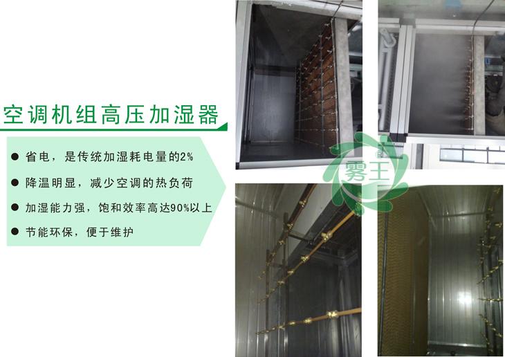 空调机组高压微雾加湿器案例