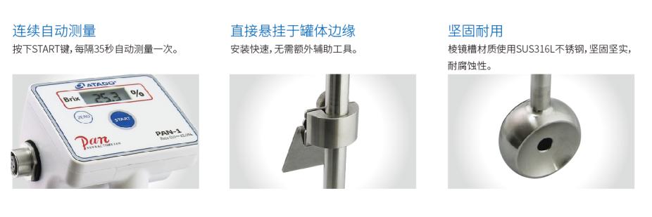 ATAGO(爱拓)简易型在线浓度计PAN-1DC(安装方式).png