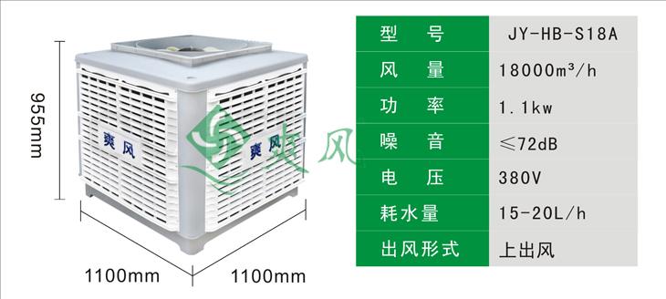 环保空调参数图说明