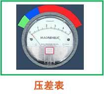 工业除尘器压力检测表