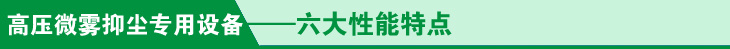 高压<strong><strong><strong><strong></strong></strong></strong></strong>六大性能特点