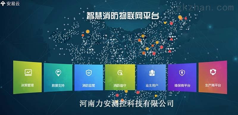 许昌市城市消防栓监控系统_智慧消防合作模式有哪些