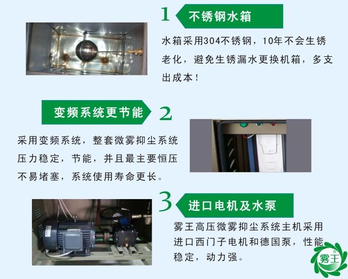 特點1:采用進口西門子電機和德國泵